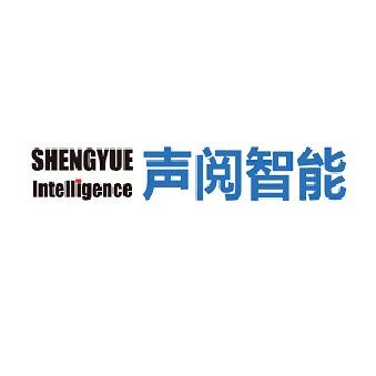 上海声阅智能科技有限公司