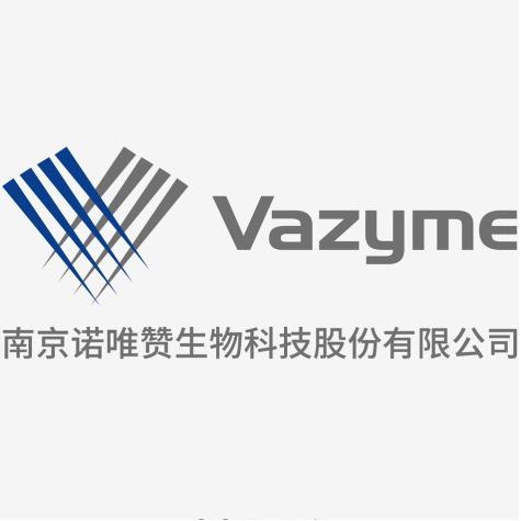 南京诺唯赞生物科技股份有限公司