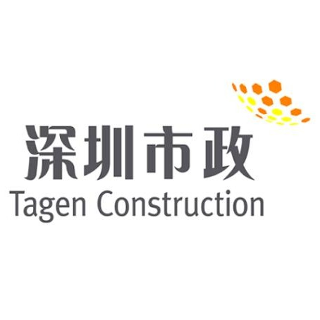 深圳市市政工程总公司