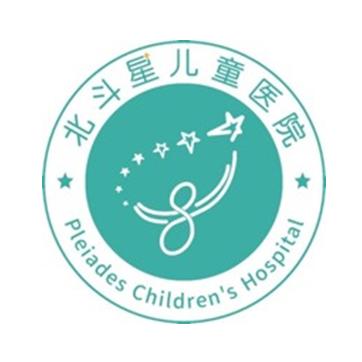 北斗星儿童医院