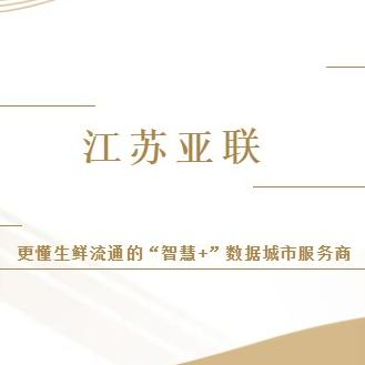 江苏亚联农副产品有限公司