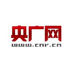 央广网文化传媒(北京)有限公司