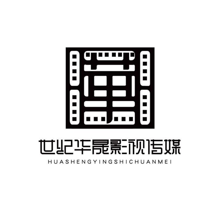北京世纪华晟影视传媒文化股份有限公司银川分公司