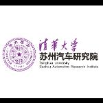 清华大学苏州汽车研究院(吴江)