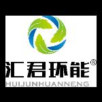 青岛汇君环境能源工程有限公司