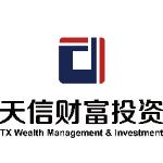 武汉当代天信财富投资管理有限公司