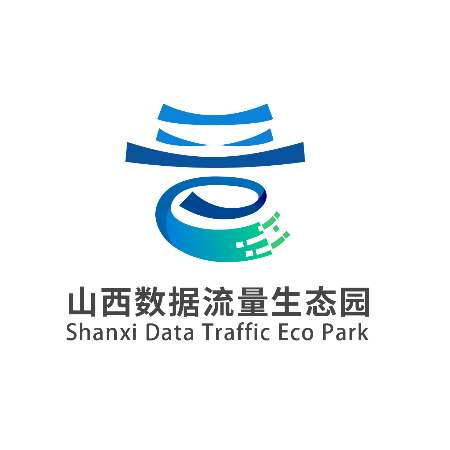 山西数据流量生态园运营管理有限公司