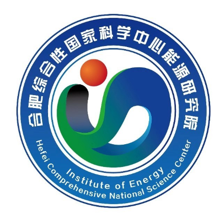 合肥综合性国家科学中心能源研究院(安徽省能源实验室)