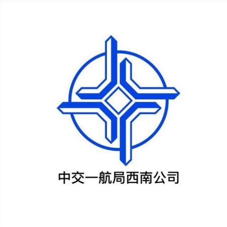 中交一航局西南工程有限公司