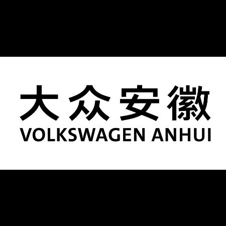 大众汽车(安徽)有限公司