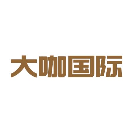大咖国际食品有限公司
