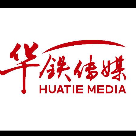 华铁传媒集团有限公司