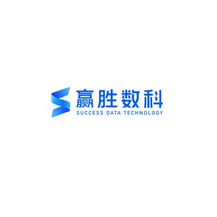 深圳市赢胜数据科技有限公司