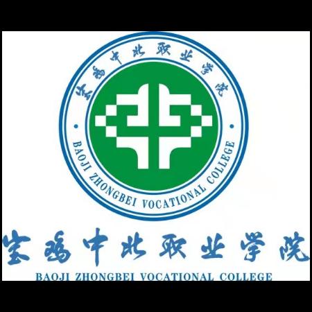 宝鸡中北职业学院